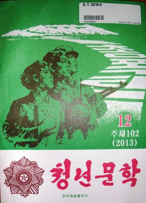 Chǒngnyǒn munhak, a North Korean literary journal. British Library, ST.329/4