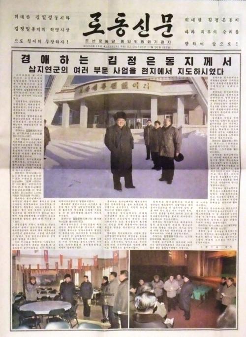 Nodong sinmun, North Korea's leading daily newspaper. British Library, ST.332/5