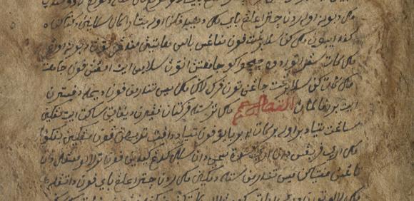 A Panji story, probably Hikayat Cekel Waneng Pati. British Library, Or.11365, f.26r (detail).