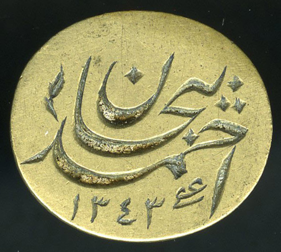 BL Philatelic Islamic seal 3