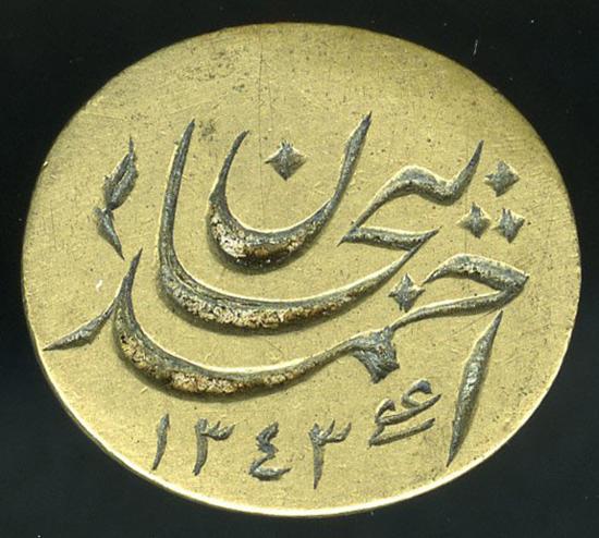 BL Philatelic Islamic seal 3