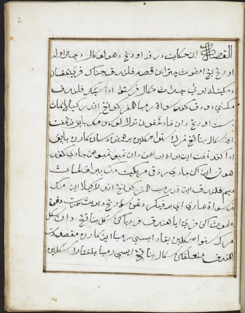 First page of Hikayat Pelanduk Jenaka, 'This is a tale from olden days': Al-kisah ini hikayat daripada orang dahulu kala. MSS Malay B.10, f. 2r.