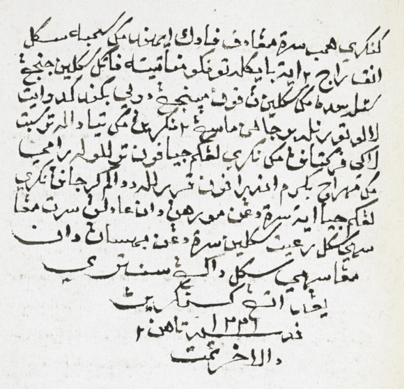 Colophon of Hikayat Putera Jaya Pati, dated 1221 (1806/7). This MS appears to be in the same hand as the MS of Hikayat Muhammad Hanafiah, copied by Mahmud bin Husain in 1220 (1805), probably in Penang or Kedah.  British Library, MSS Malay B.5, f. 74r.