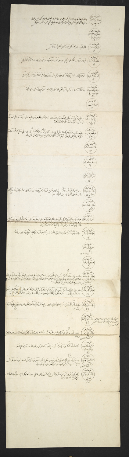 Genealogy of the rulers of Luwu' in South Sulawesi. British Library, MSS Malay D 13