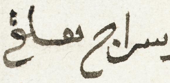 Ibrahim-nga-B3-45r