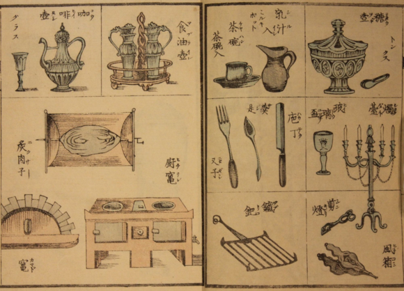 Cooking and eating utensils from Seiyō ryōritsū.  British Library, ORB.30/7689, vol.1 intro f.2v-4r.