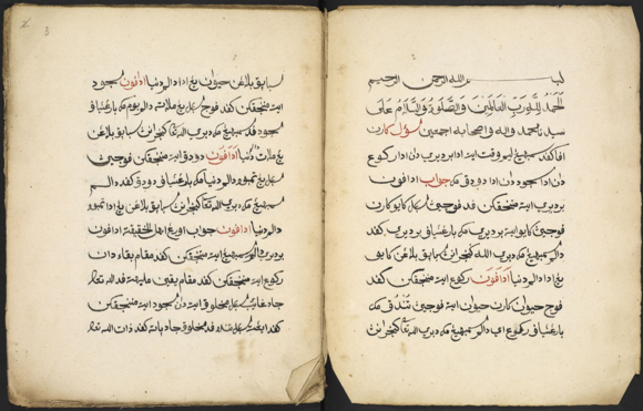 Islamic catechism in Malay, Batavia, early 19th c. MSS Malay C 7, ff. 2v-3r.