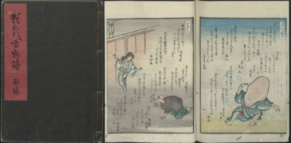 The cover of the first volume, and (in the centre) Fuda Hegashi 札へがし. Poems on One Hundred Ghost Stories (Kyōka hyaku monogatari 狂歌百物語), woodblock print, 1853 (Kaei 6).  Metropolitan Museum of Art, New York, Department of Asian Art (Rogers Fund, 1918) JIB27_001, JIB27_136
