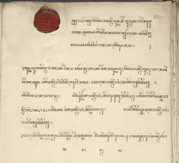 Appanage grant from Sultan Hamengkubuwana II to Bendara Raden Ayu Srenggara, the principal unofficial wife of Sultan Hamengkubuwana I and the mother of Pakualam I, granting her 56 manpower units (cacah) in named villages, 21 Sura A.J. 1721 (18 August 1794) (Carey & Hoadley 2000: 14). British Library, Add. 12342, f. 253r