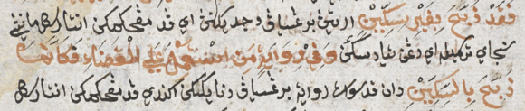 Mirat al-tullab, by Abdul Rauf of Singkel, composed in 1074/1663, this MS copied on 14 Muharam 1178 (14 July 1764) in Aceh. British Library, Or.16035, f.4r.