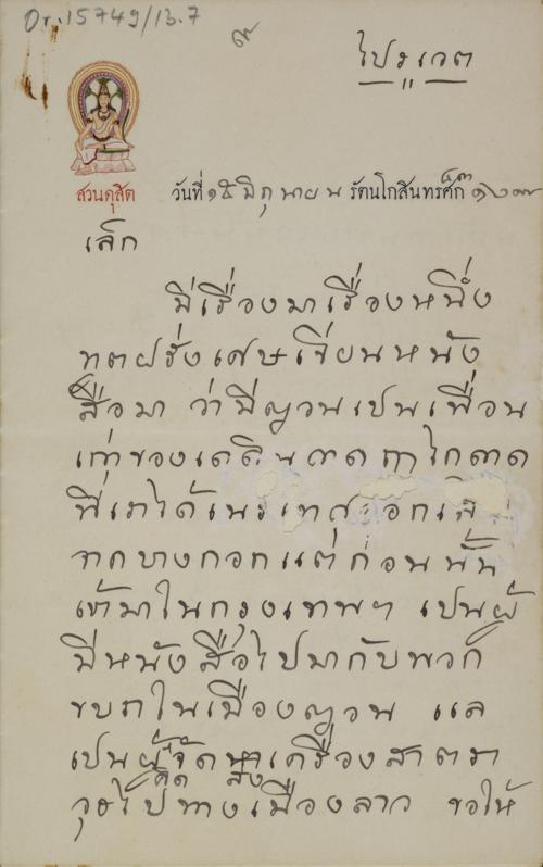 Chakrabongse or.15749!13.7_f001r