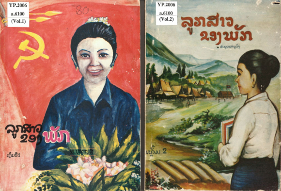 Luksao khong phak (The daughter of the party), a post-war novel in two volumes by S. Bupphanuvong describing the efforts of rebuilding the country after the war. The book was published by the Lao State Publishing House, Vientiane, in 1982. British Library, YP.2006.a.6100