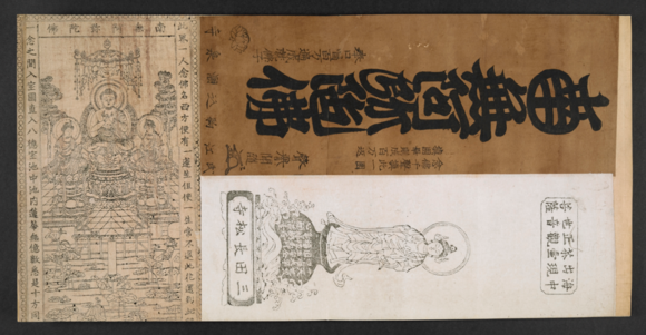 From a collection of c.330 Japanese amulets printed up to the 1880's mounted in 5 albums. [Ofuda harikomichō : Daiei Toshokanzō お札貼込帳 : 大英図書館蔵] British Library, 16007.d.1(1)71-73