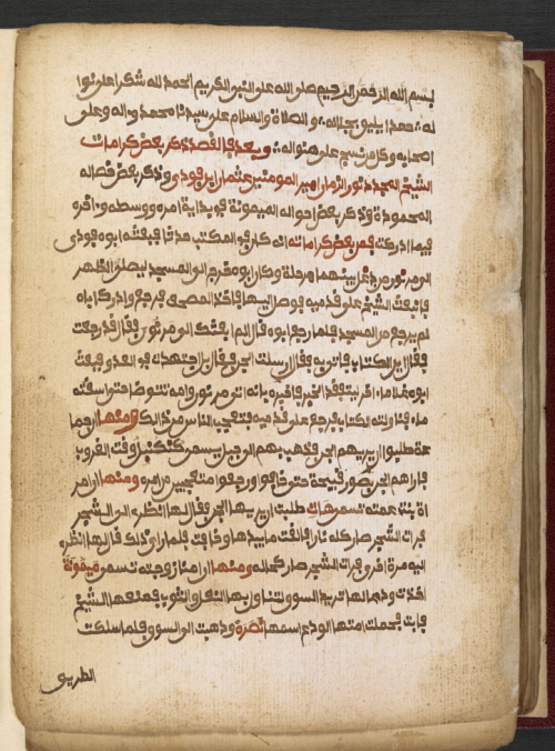 Page from the 'Meadows of Paradise' (Rawḍ al-Jinān), by Gidado dan Layma. Or 6953 f. 297v.