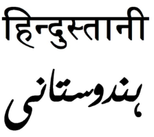 Hindi and Urdu