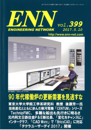 ENN Engineering Network