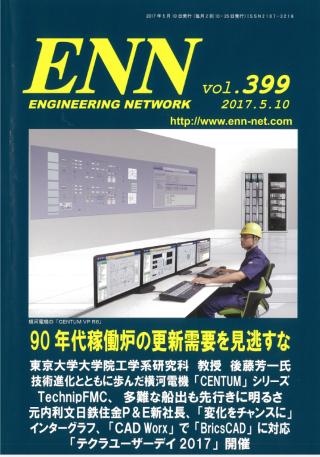 ENN Engineering Network